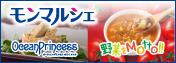こだわり野菜たっぷりスープと高級ツナ缶の通販|モンマルシェ
