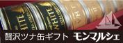 高級ツナ缶の通販|モンマルシェ