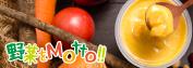 国産野菜 スープ 野菜をmotto!!