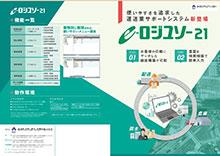 e-ロジユソー21